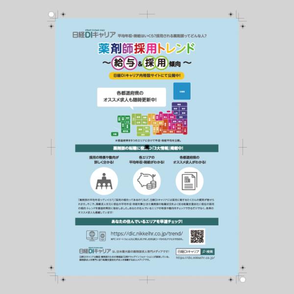 日経HR 新聞広告印刷物