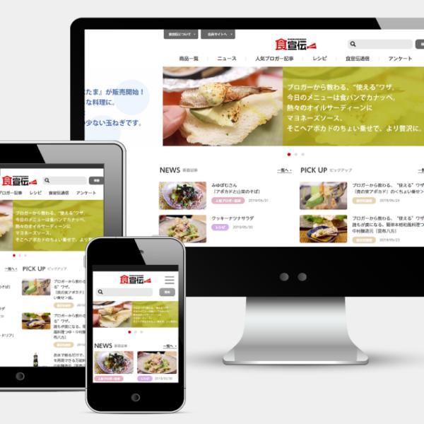 食宣伝.com