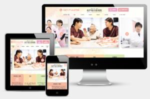 病院のWebサイト制作
