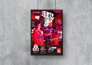 ハロウィンイベントポスター