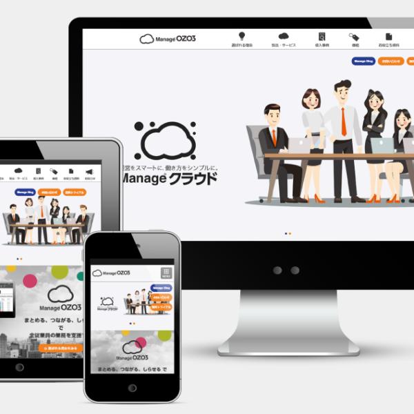 システム開発 企業サイト制作