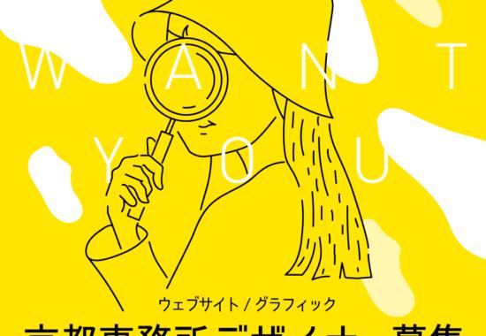 京都事務所デザイナー募集