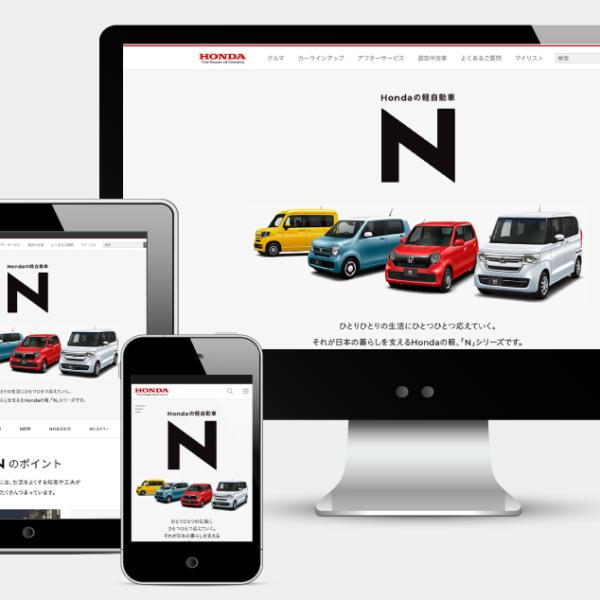 Hondaの軽自動車「N」サイトリニューアル