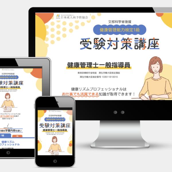 日本成人病予防協会LP