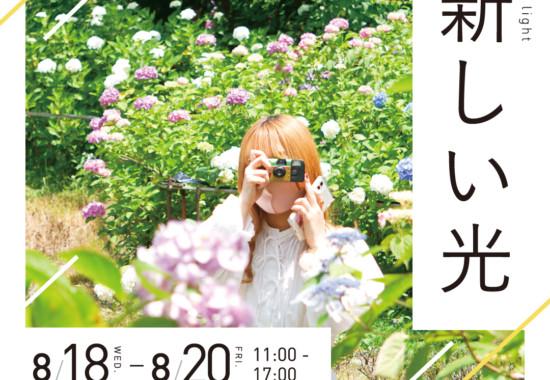 ウサくま京都 写真展
